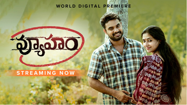2020 love movies for telugu people: Vyuham and Mayaanadhi